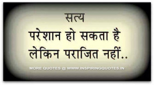 Satya-Vachan-Hindi-True-Sayings-Hindi-Quotes-on-Truth-Messages-Images