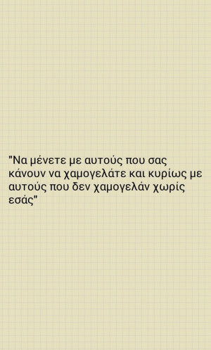 ellinika-greek-greek-quotes-quotes-Favim.com-1169750.jpg