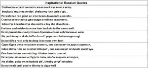 Inspirational Russian Quotes