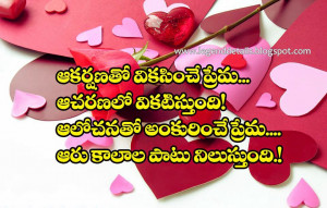 Real Love Quotes In Telugu with images