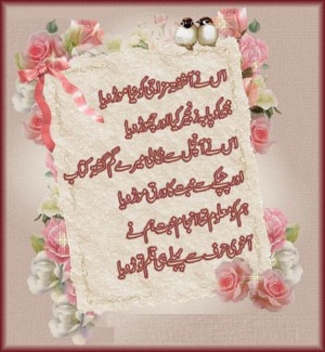 SMS Urdu Love Urdu Love Poetry Shayari Quotes Poetry Images 2014 Story ...