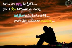 this telugu love poetry prema true love heart touching lines in telugu ...