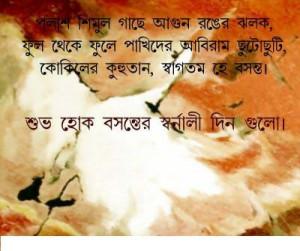 Faguner prothom shokale,
