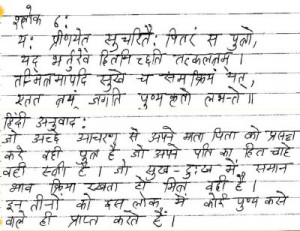 quotes in sanskrit language from indian culture facets of india