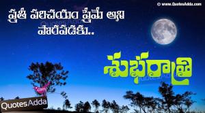Good+Night+Quotes+in+Telugu+Language+-+JUL21+-+QuotesAdda.com.jpg