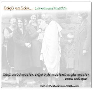 Sinhala quote