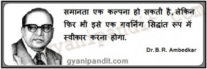 Dr. B R Ambedkar सर्वश्रेष्ठ विचार