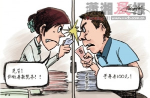 Guy mad at bank teller makes 30 deposits, ¥100 at a time