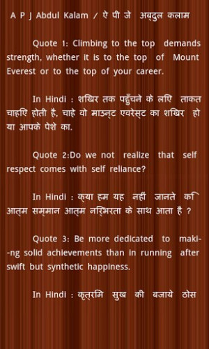 Hindi Quotes of Famous People