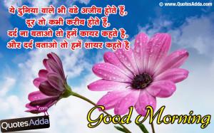 ... good morning hindi whatsapp quotes good morning hindi quotes