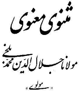 Rumi's Masnavi in English and Farsi or Persian