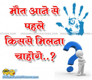 for facebook friends in hindi interesting question for facebook ...