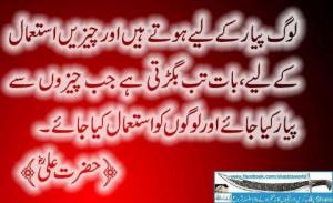 ... hazrat ali a s hazrat ali a s ky aqwal in urdu hazrat ali a s golden