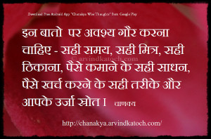 Quotes On Importance Of Time In Hindi ~ Hindi Thoughts: Once the time ...
