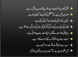 Wasif Ali Wasif Quotes in Urdu:
