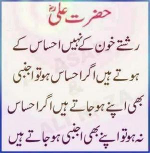 Beautiful Islamic Quotes Aqwal E Zareen Islam Top Urdu Magazine