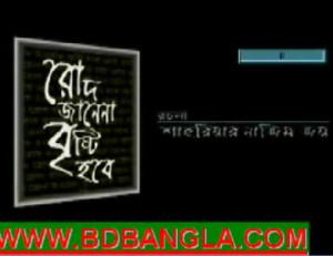 ... Romantic Bangla NatokKey Phrase: Bangladeshi Natok, Bangla Natok