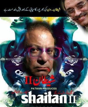 Funny Pakistani Politicians Pictures