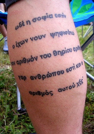 Tattoos.so » Hebrew Bible Verse Tattoo on Calf