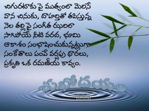 Telugu Good Morning Quotes – SMS – Photos – Shubhodayam Images
