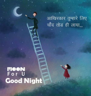 Moon For You Romantic Good Night Wallpaper   Sweet Good Night Wishes ...