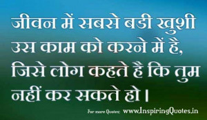 Daily Good Quotes Life Happy Quotes in Hindi Images Wallpaper