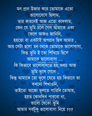 Romantic Love Quotes In Bengali New bangla sad love story