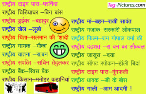 very_funny_pics_with_quotes_in_hindi-1.png