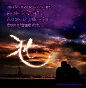 ... quotes on rain | Mi marathi | Marathi prem kavita | Marathi shaayri