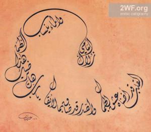Rubaiyat of Omar Khayyam in calligraphy style on old paper