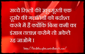 Best Hindi Thoughts and Quotes Screenshot 6