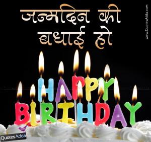 ... Quotation, Hindi Birthday Quotes, Hindi Latest Birthday Quotations