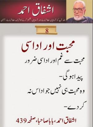 Quotes of Ashfaq Ahmed in Urdu: Ashfaq Ahmed about Mohabat aur Uddasi ...