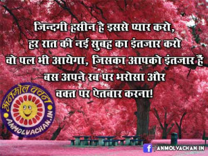 True-Saying-About-Life-in-Hindi-Quotes