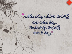Telugu Love Quotes Telugu Fb Wall Photos
