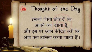 ... Kesari Thought of the Day | Daily Jag Bani Quotes, Messages Pictures