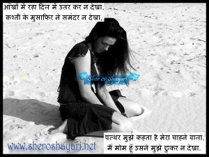 Pathar Mujhe Kehta Hai Mera Chahne Wala Wallpaper