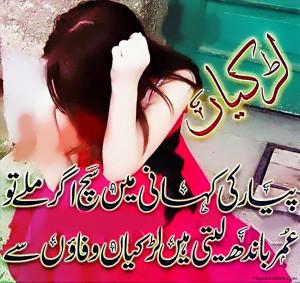 Urdu Poetry For Love Urdu Love Poetry Shayari Quotes Poetry Images ...