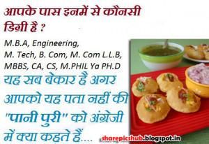Funny Engineering Quotes Images | Gol Gappa Jokes Hindi Wallpaper