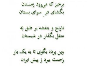 nowruz-poem-1
