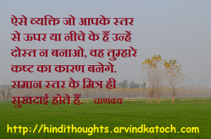 Hindi Thought (SMS,Quote) on Friends/Happiness दोस्त by ...