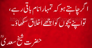 Sayings of Sheikh Saadi in Urdu - Saadi about teaching good manners to ...