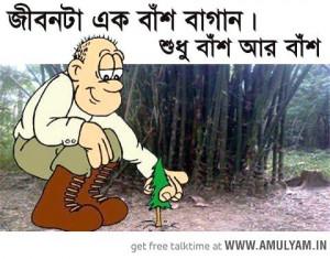 Bengali Quote - Rahul Podder