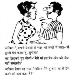 Adult Hindi Joke Adult Jokes Sms Funny Hindi English Photos Images ...