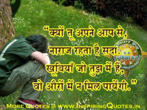 Happiness-Quotes-In-Hindi-Happiness-Hindi-Quotes-Thoughts-Message ...