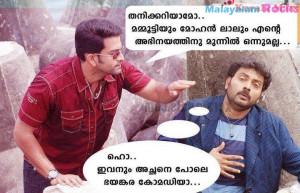 Malayalam Fun