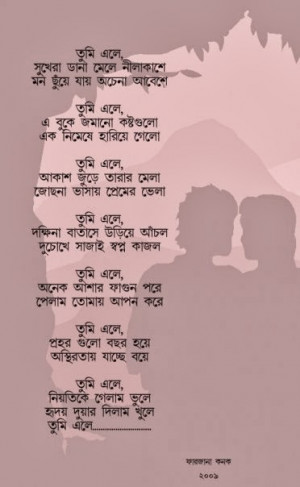 Bengali Romantick Love Poem Bengali love romantic poem