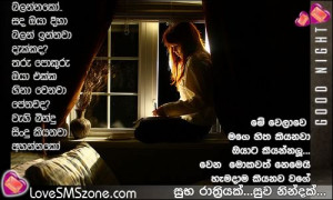 Sinhala good night wishes Sms quotes