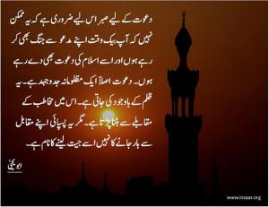 motivational quotes in urdu quotesgram