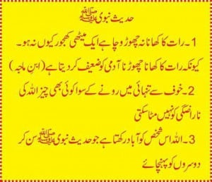 essay on islam ki barkatain in urdu Two days of moving plus monday& today\'s work has given me rhabdo.